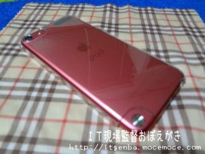 ipod touch 裏