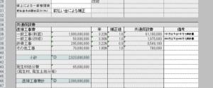 公共建築工事共通費積算